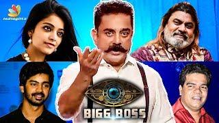 Breaking! 'Bigg Boss 2' contestants revealed ?   Kamal Hassan Show   Janani Iyer, Magath