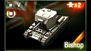Мастер 3D-fan - Bishop, 5 уровень, Британия, САУ - Линия Зигфрида