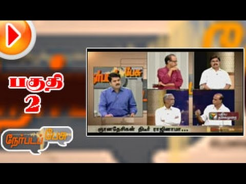 Nerpada Pesu(31/10/2014):Is resignation of Gnanadesikan from the post of President,TNCC-Part-2