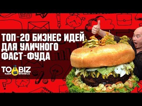 Топ-20 бизнес идей для уличного фаст-фуда в России