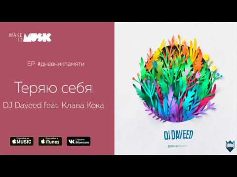 DJ Daveed feat. Клава Кока  - Теряю себя (EP #дневникпамяти)