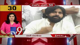 Ooru Vada 50 || Speed News || 20-10-2018 – TV9