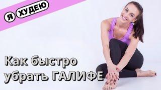 Упражнения для похудения женщины видео