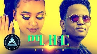 Robel Michael - Mizer - New Eritrean Music 2018