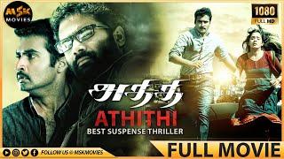 Athithi (அதிதி ) Latest Tamil Full Movie - Nikesh Ram, Ananya, Nandha