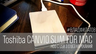 Toshiba CANVIO SLIM FOR MAC (HDTD210ESMEA): HDD с USB 3.0 без нареканий