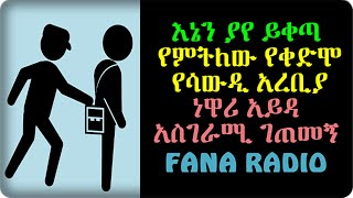 Fana Radio- A Story Of Aida