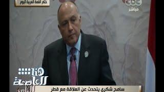 #هنا_العاصمة | وزير الخارجية سامح شكري يتحدث عن العلاقة مع قطر