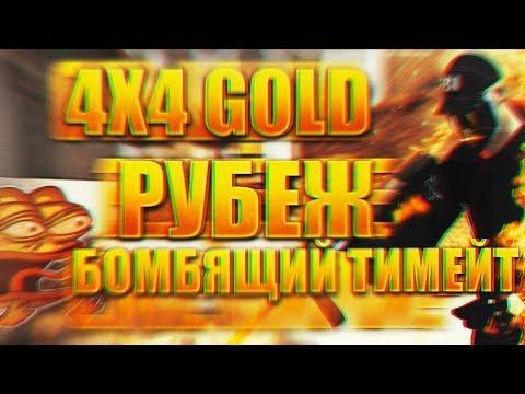 Контра Сити: КланВар 4х4 против GOLD + Бомбящий тимейт из FTP!
