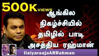 A R Rahman singing Tamil Song in English TV Show