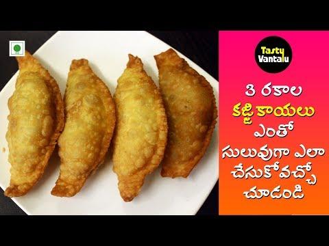 3 రకాల కజ్జికాయలు ఎంతో సులువుగా ఎలా చేసుకోవచ్చో చూడండి   3 types of Kajjikayalu in Telugu