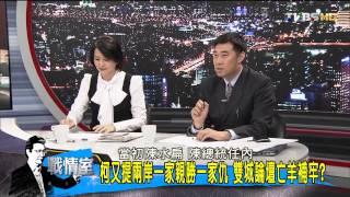 少康戰情室_20150327_238_3(TVBS DMDD)