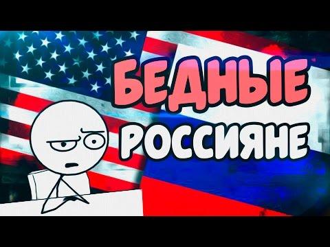 РЕАЛЬНАЯ ЗАРПЛАТА В РОССИИ И США