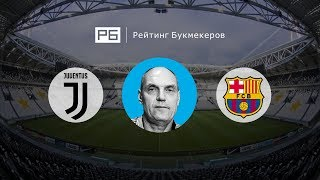 Прогноз Александра Бубнова:  «Ювентус» — «Барселона»