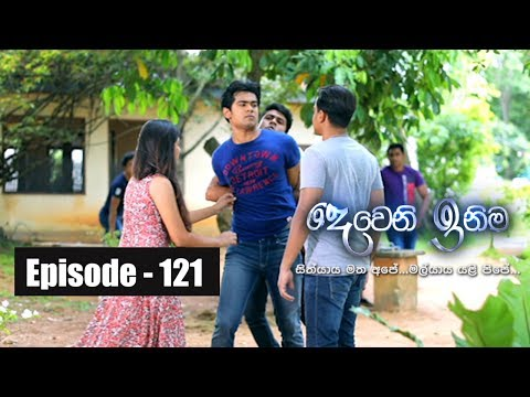 Deweni Inima | Episode 121 24th July 2017