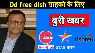 Dd free dish new update| Dish tv ने लगाया आरोप| डीडी फ्री डिश 23 जुलाई  2019