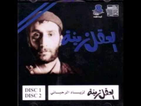 Ziad Rahbani   (3) العقل زينة