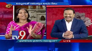 Election HQ: ప్రజకూటమి ప్రయోగం విఫలమైందా ? - Rajinikanth TV9