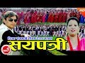 New Deuda Song 2074 | Didi Phuligaya Sayapatri Phool - Deepak Sangam BC & Anisha Bajurali