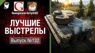 Лучшие выстрелы №132 - от Gooogleman и Sn1p3r90 [World of Tanks]