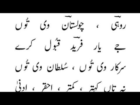 ghulam farid: meda ishq vi: pathaney khan  خواجہ غلام فرید: میڈا عشق وی...