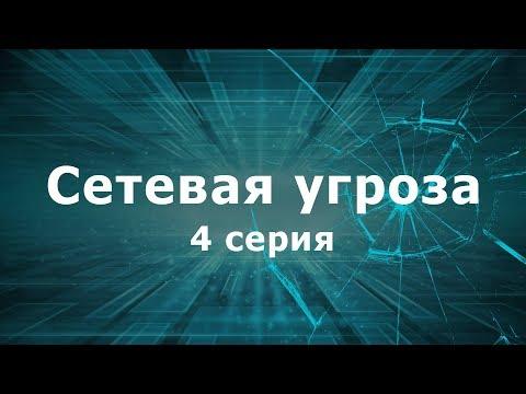 СЕТЕВАЯ УГРОЗА   4 СЕРИЯ   Детектив   Мини-сериал