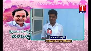 Public Express Happy On TRS Party Manifesto | CM KCR  Telugu