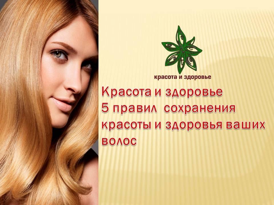 сохранить красоту здоровье волос