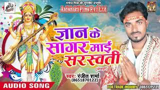 सुपरहिट भजन ज्ञान के सागर माई सरस्वती Ranjit Sharma Latest Super Hit Sarswati Bhajan 2018