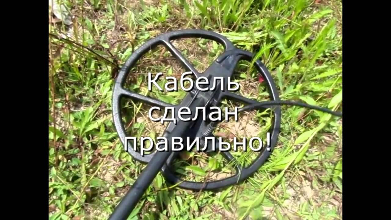 """Как проверить кабель. Металлодетектор """"Крот"""" - YouTube"""