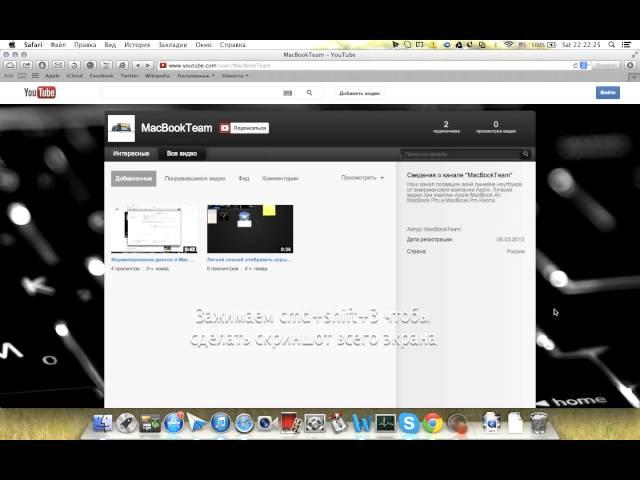 Как сделать скрин видео на маке