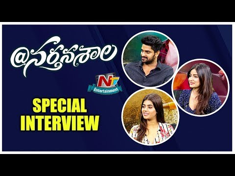 @Narthanasala Movie Team Special Interview | Naga Shaurya | Kashmira | Yamini Bhaskar | NTV Ent