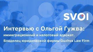 Интервью с Ольгой Гужва: иммиграционный, налоговый адвокат. Владелец юр.фирмы Guzhva Law Firm