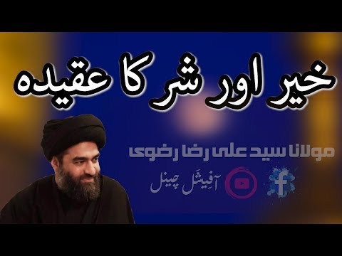 خیر اور شر کا عقید   | مولانا سید علی رضا رضوی | The Belief in Good and Evil From Quran