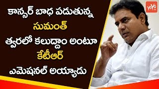 Telangana Minister KTR Gets Emotional For Cancer Patient Response | Telangana News