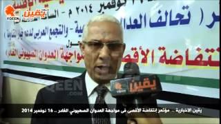 يقين | حوار جمال زهران فى مؤتمر إنتفاضة الأقصى فى مواجهة العدوان الصهيوني الغادر