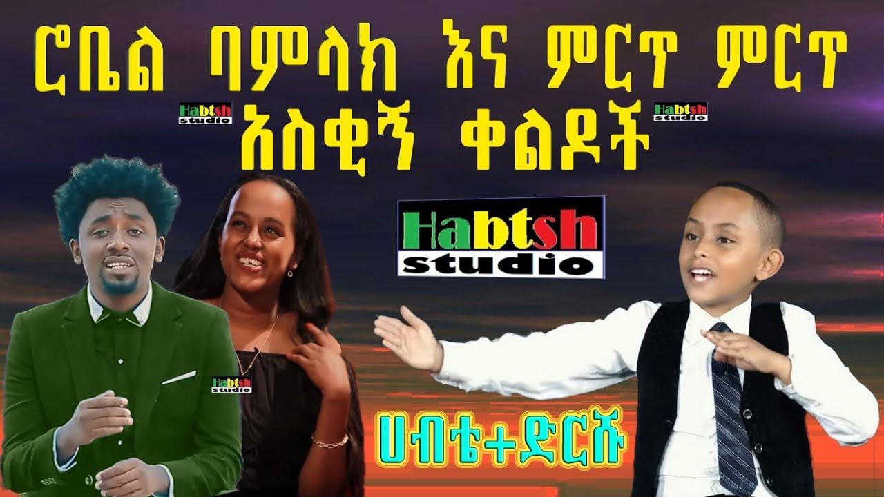 Comedian Habte & Dirshu New Ethiopian comedy