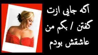 Googoosh - Baraye Man + Lyrics [Album Ejaz]