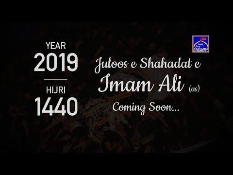 PROMO | 21 RAMZAN JULOOS SHAHADAT IMAM ALI (a.s) | ZAINABIA IMAMBADA (COMING SOON) 1440 HIJRI 2019