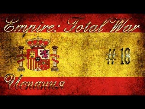 Let's Play Empire:Total War.Испания #18.Из Парижа с Любовью!