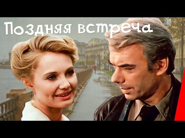 Поздняя встреча (1978) фильм