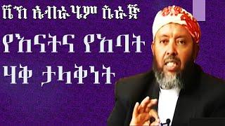 የእናትና የአባት ሃቅ ታላቅነት | YeInatna YeAbat Haq Talaqinet ~ Sheikh Ibrahim Siraj
