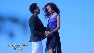 ETHIOPIA: Wibeshet Awgechew - Ney Ney (ነይ..ነይ) NEW Ethiopian Music Video 2017