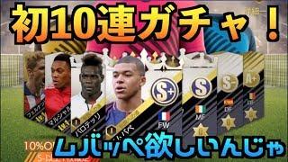 【モバサカUFC】初めての10連ガチャでS選手ゲット!?