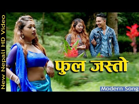 फुलजस्तो उपहार ||New Nepali modern Song 2074 ||Phuljasto Upahar-Resham Pradhan|| Nepali Top Song thumbnail