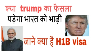 H1B VISA क्या है | What is H1B Visa| Trump effect on India| H 1B visa issue | hindi