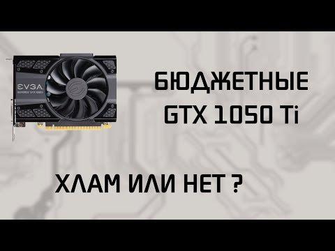 Стоит ли покупать самые бюджетные GTX 1050 ti ?