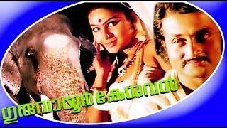 Tejabhai & Family - Guruvayur Keshavan   Superhit Malayalam Full Movie   Soman & Jayabharathi