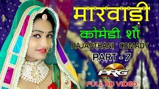 Rajasthani Comedy Show PART- 7 || देसी राजस्थानी कॉमेडी शो || Twinkal Vaishnav PRG VIDEO