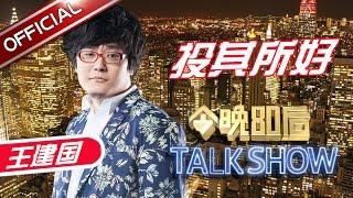 《今晚80后脱口秀》第20170316期:投其所好 Tonight 80's Talk Show EP.20170316【东方卫视官方超清】